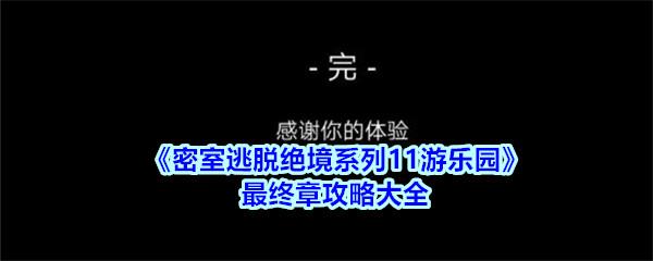 《密室逃脱绝境系列11游乐园》最终章攻略大全