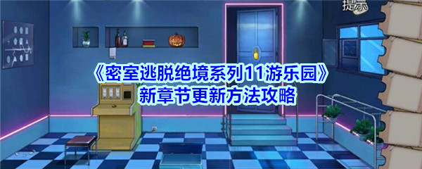 《密室逃脱绝境系列11游乐园》新章节更新方法攻略