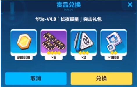 《崩坏3》华为4.0新版本突击礼包领取