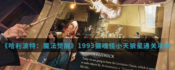 《哈利波特:魔法觉醒》1993摄魂怪小天狼星通关攻略