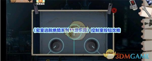 《密室逃脱绝境系列11游乐园》控制室按钮攻略
