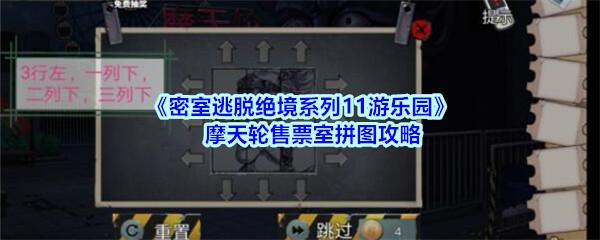 《密室逃脱绝境系列11游乐园》摩天轮售票室拼图攻略