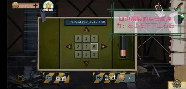《密室逃脱绝境系列11游乐园》九宫格密码锁攻略