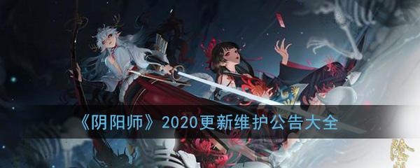 《阴阳师》2020更新维护公告大全