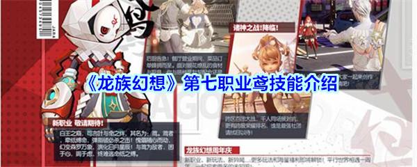 《龙族幻想》第七职业鸢技能介绍