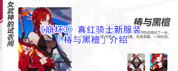 《崩坏3》真红骑士新服装「椿与黑檀」介绍