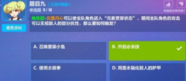 《崩坏3》每周考题6月8日题目答案汇总