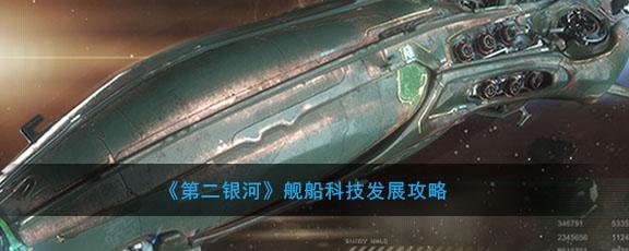 《第二银河》舰船科技发展攻略