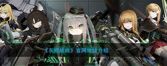 《灰烬战线》官网地址介绍