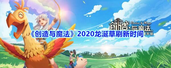 《创造与魔法》2020龙涎草刷新时间介绍