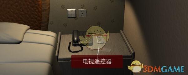 《孙美琪疑案-袁家宾馆》五级线索——电视遥控器