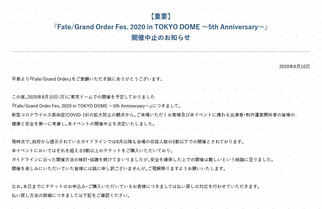 受疫情影响 《FGO》五周年FES.2020 in Tokyo DOME中止举办