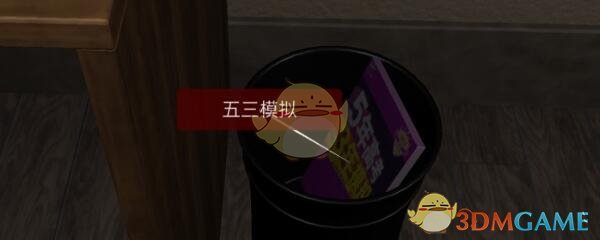 《孙美琪疑案-袁家宾馆》五级线索——五三模拟