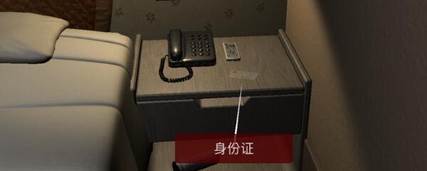 《孙美琪疑案-袁家宾馆》五级线索——身份证