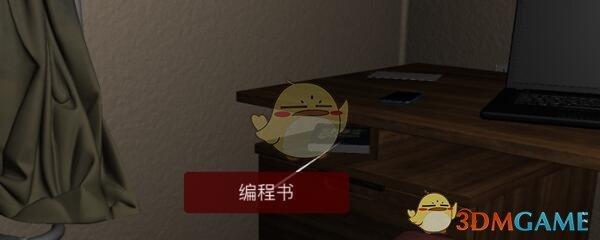 《孙美琪疑案-袁家宾馆》五级线索——编程书