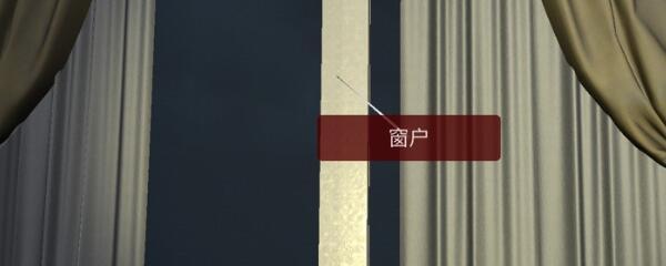 《孙美琪疑案-袁家宾馆》五级线索——窗户