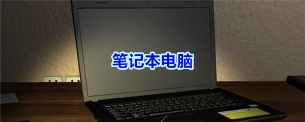 《孙美琪疑案-袁家宾馆》五级线索——笔记本电脑