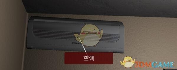 《孙美琪疑案-袁家宾馆》五级线索——空调