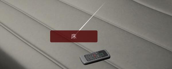 《孙美琪疑案-袁家宾馆》五级线索——床