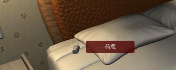 《孙美琪疑案-袁家宾馆》五级线索——药瓶