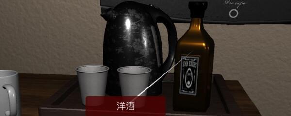 《孙美琪疑案-袁家宾馆》五级线索——洋酒