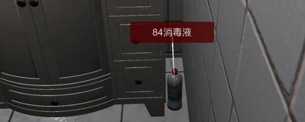 《孙美琪疑案-袁家宾馆》五级线索——84消毒液