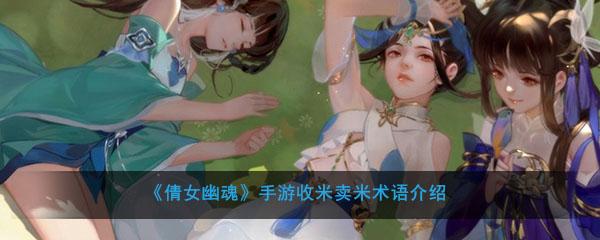 《倩女幽魂》手游收米卖米术语介绍