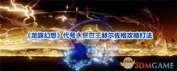 《龙族幻想》代号永昼白王赫尔佐格攻略打法