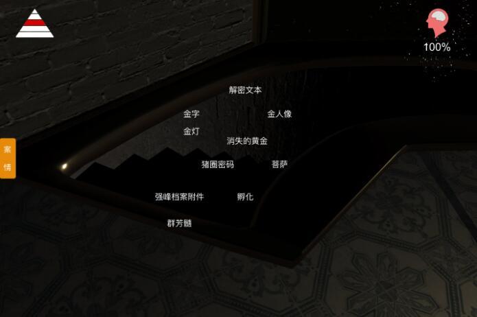 《孙美琪疑案-宋明朝》攻略线索汇总