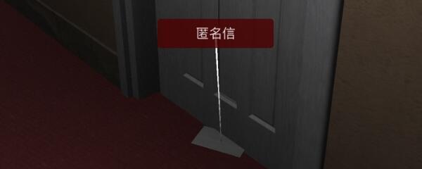 《孙美琪疑案-袁家宾馆》四级线索——匿名信