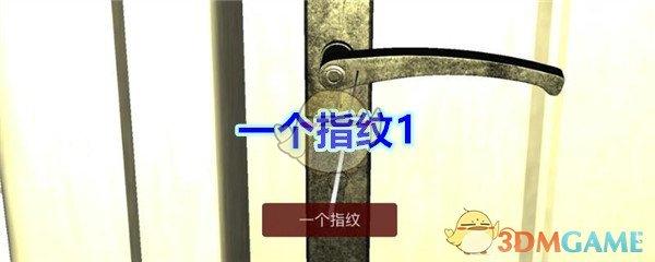 《孙美琪疑案-袁家宾馆》四级线索——一个指纹1