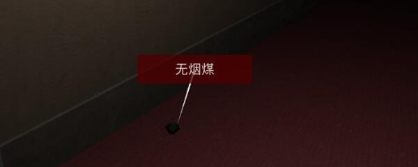 《孙美琪疑案-袁家宾馆》四级线索——无烟煤