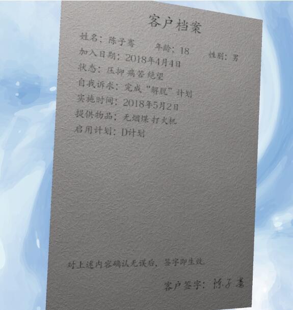 《孙美琪疑案-袁家宾馆》四级线索——档案