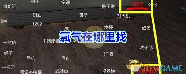 《孙美琪疑案-袁家宾馆》四级线索——氯气