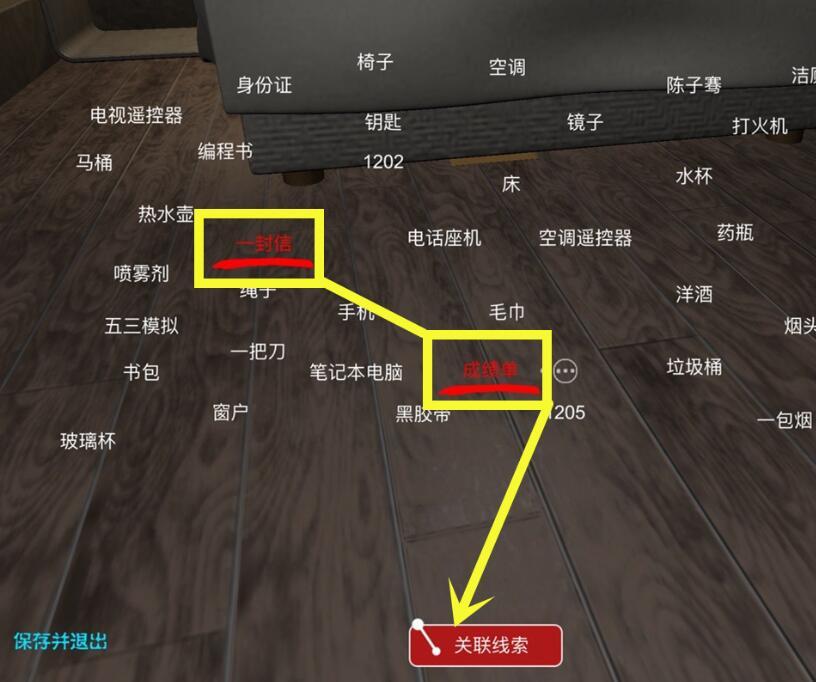 《孙美琪疑案-袁家宾馆》四级线索——成绩下降