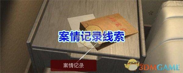 《孙美琪疑案-袁家宾馆》三级线索——案情记录