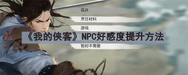《我的侠客》NPC好感度提升方法