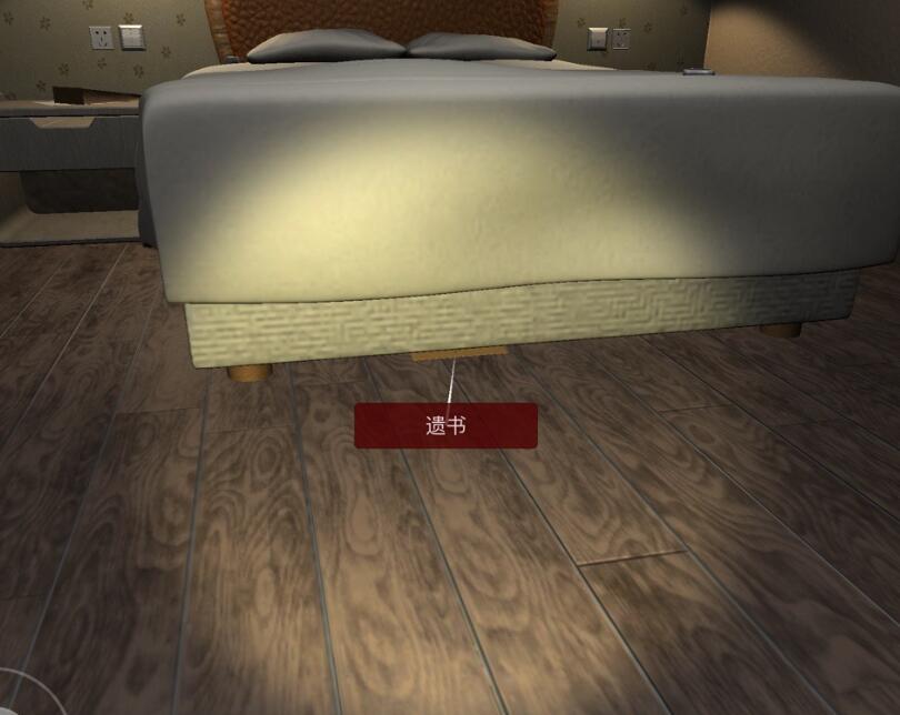 《孙美琪疑案-袁家宾馆》三级线索——遗书