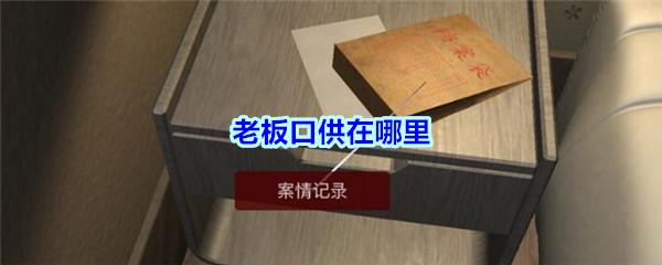 《孙美琪疑案-袁家宾馆》三级线索——老板口供