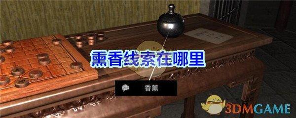 《孙美琪疑案-宋明朝》五级线索——熏香