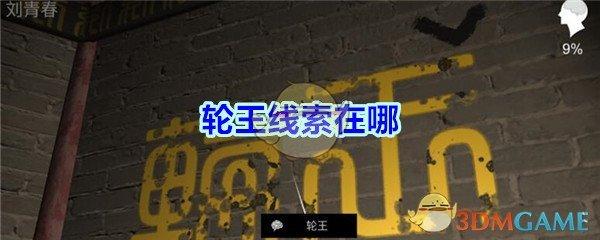 《孙美琪疑案-宋明朝》五级线索——轮王