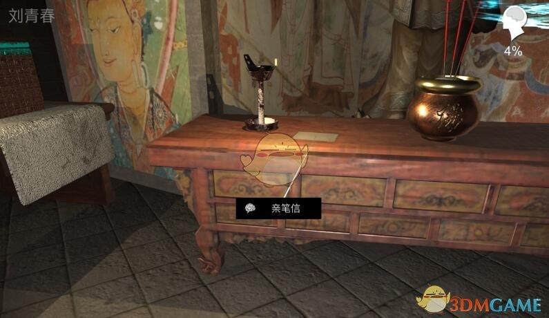 《孙美琪疑案-宋明朝》五级线索——亲笔信