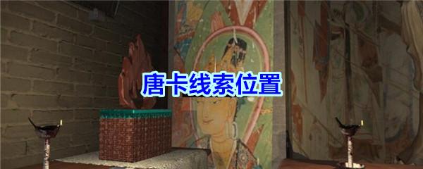《孙美琪疑案-宋明朝》五级线索——唐卡