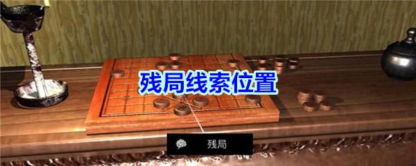 《孙美琪疑案-宋明朝》五级线索——残局