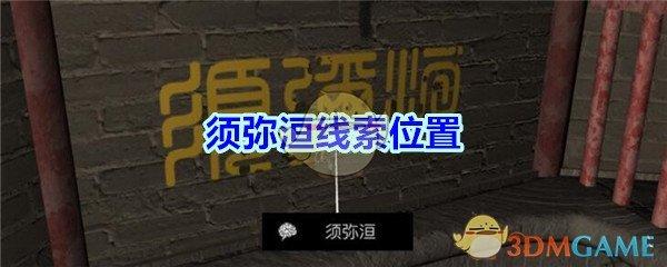 《孙美琪疑案-宋明朝》五级线索——须弥洹