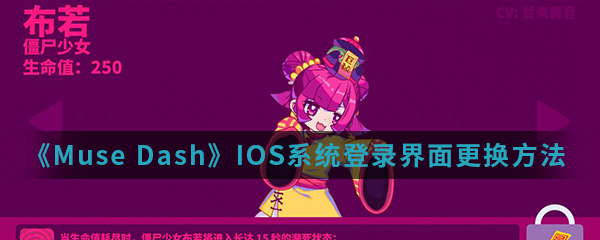《Muse Dash》IOS系统登录界面更换方法介绍