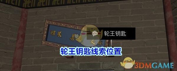 《孙美琪疑案-宋明朝》五级线索——轮王钥匙