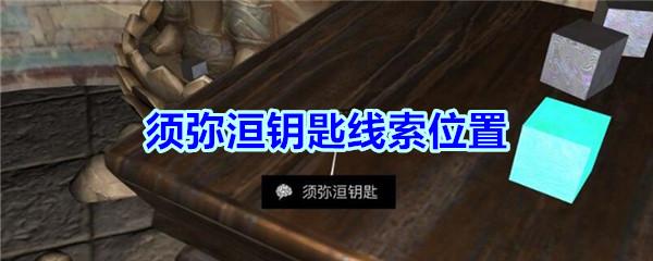 《孙美琪疑案-宋明朝》五级线索——须弥洹钥匙