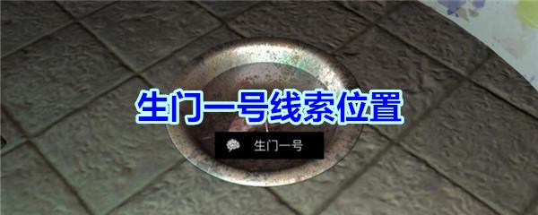 《孙美琪疑案-宋明朝》五级线索——生门一号