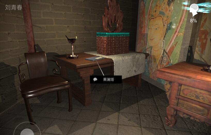 《孙美琪疑案-宋明朝》五级线索——乘澜塔